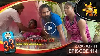 33 Kamaraya | Episode 114 | 2020-03-11