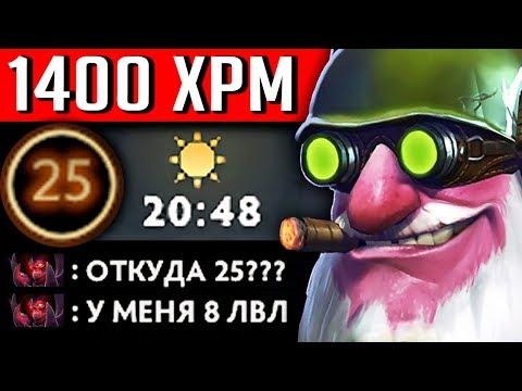 25 LVL на 20 MIN СНАЙПЕР НОВАЯ МЕТА   SNIPER DOTA 2