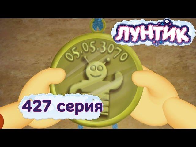 Лунтик -  Новые серии - 427 серия. Гости из будущего (Мультик)