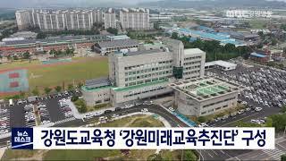 도교육청 '강원미래교육추진단' 구성