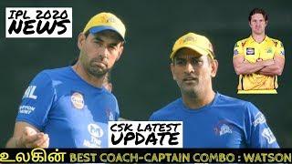 IPL 2020 | IPL NEWS : DHONI-FLEMING IS THE BEST CAPTAIN-COACH | IPL LATEST UPDATE | CSK NEWS TAMIL