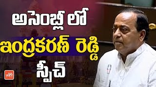 Indrakaran Reddy Speech About Speaker Pocharam Srinivas Reddy | CM KCR | KTR Channel