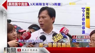 勘災不撐傘遭酸「作秀」 黃國昌:一笑置之