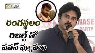 Pawan Kalyan Plan Depends on Ram Charan's Rangasthalam Movie
