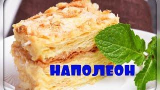 """Торт """"НАПОЛЕОН"""",классический рецепт."""