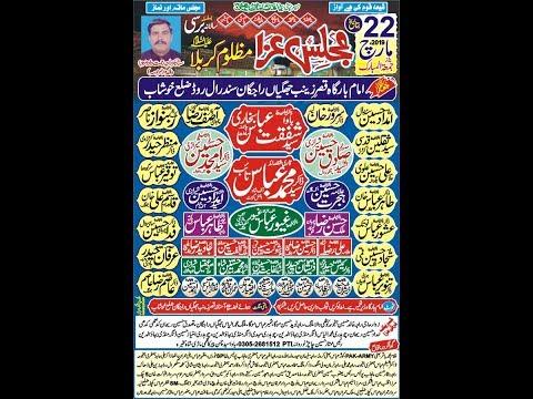 Live Majlis 14 Rajab 2019 Jhugian Rajgan Khushab