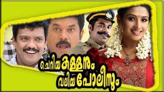 Malayalam Full Movie - Cheriya Kallanum Valiya Policum - Full Movie [HD]