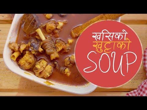 खसीको खुट्टाको सुप | Mutton Leg Soup | Nepali Recipe