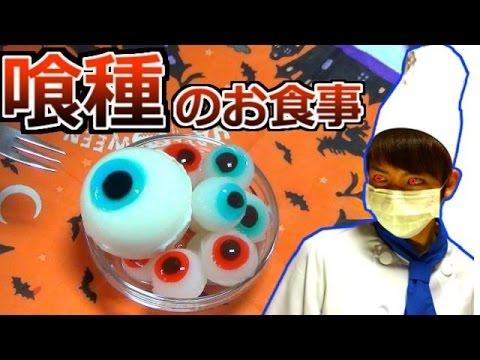 目玉寒天作ってみた!【赤髪のとも】How to make the eyeball Agar of Halloween