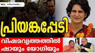 പ്രിയങ്ക വാര് റൂം തുറന്നതോടെ യുപിയില് കളി മാറുന്നു| Priyanka Gandhi | Election 2019