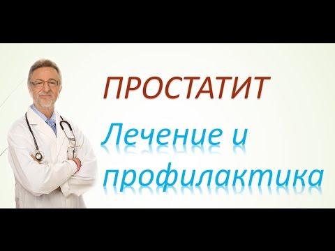 Простатит - профилактика и лечение народными средствами