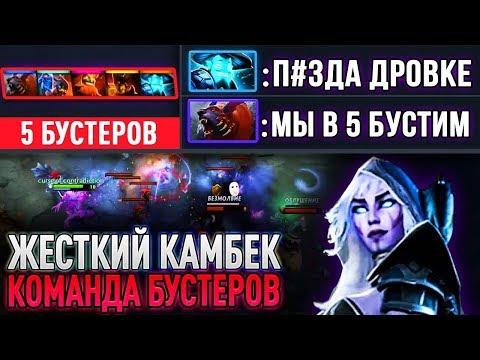 ДРОВКА КАМБЕК ПРОТИВ ПЯТИ БУСТЕРОВ!!! 🔥😱