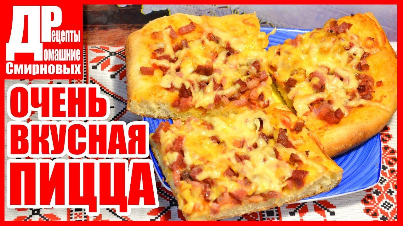Пицца рецепт на молоке в домашних условиях в духовке рецепт