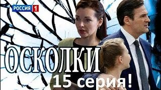 Осколки 15 серия! сериал 2018