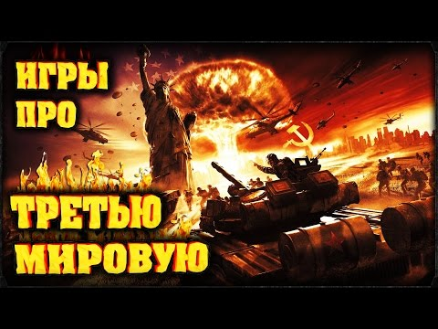 ТОП 10 Лучших ИГР о Третей Мировой! 💥