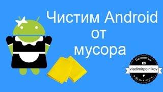 Чистим Android от мусора