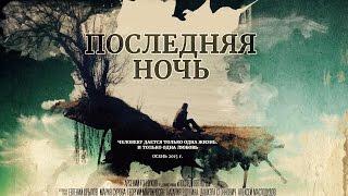 ПОСЛЕДНЯЯ НОЧЬ (2015) Фильм. Драма. Полная версия HD