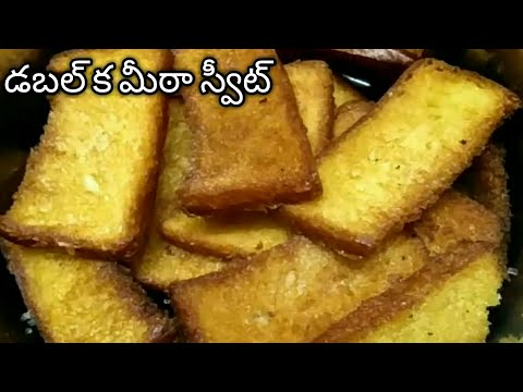 Double ka Meetha / Bread Halwa  Recipe in Telugu by Bhagyamma foods