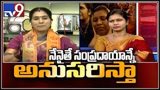 Sabarimala tradition of no women entry should be respected :  Kondaveeti Jyotirmayi - TV9