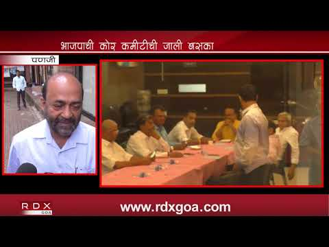 BJP HELD ITS CORE COMMITTEE METTING ON RECENT POLITICAL SITUATION IN GOA