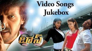 Toss Telugu Movie    Video Songs Jukebox    Upendra, Raja, Kamna Jethmalani, Priyamani