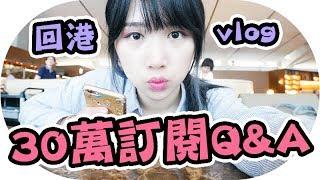 感謝30萬訂閱! 回港 Q&A Vlog  | Mira