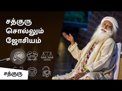 சத்குரு சொல்லும் ஜோசியம் Sadhguru Talking About Astrology..sadhguru Tamil Video video