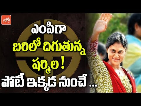 YS Sharmila to Contest from Vizag in MP 2019 Elections | YS Jagan | YSRCP | AP | YOYO TV Channel
