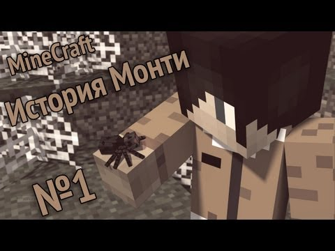 MineCraft - Сериал История Монти - Серия 1