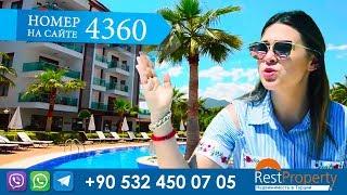 Недвижимость в Турции: супер квартира по супер цене! Restproperty