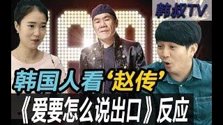 【韩叔TV】果然韩国人会喜欢这首中文歌吗?(赵传)