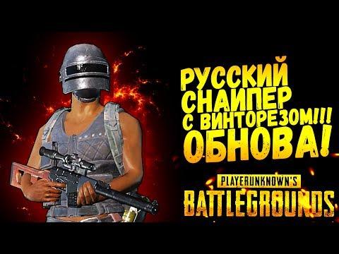 РУССКИЙ СНАЙПЕР С ВСС ( ВИНТОРЕЗ ) ! - ОБНОВЛЕНИЕ! - Battlegrounds #29