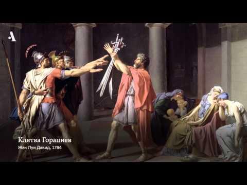 «Клятва Горациев» Жака Луи Давида. Из курса «Как понимать живопись XIX века»