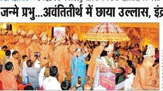 #avantitirth #ujjain #parshwanath श्री अवंती तीर्थ प्रतिष्ठा महोत्सव 15 February 2019