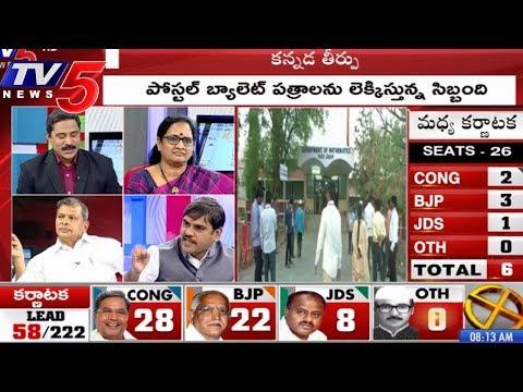 ఎగ్జిట్ పోల్స్ అస్పష్టతతో ఎన్నికల ఫలితాల ఉత్కంఠ | Karnataka Elections Results | News Scan | TV5 News
