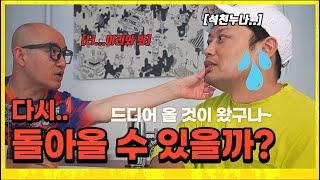 (ENG SUB) 양치승과 홍석천의 위험한 점심 데이트 / 우리 승이~ 실제로 더 귀엽네??