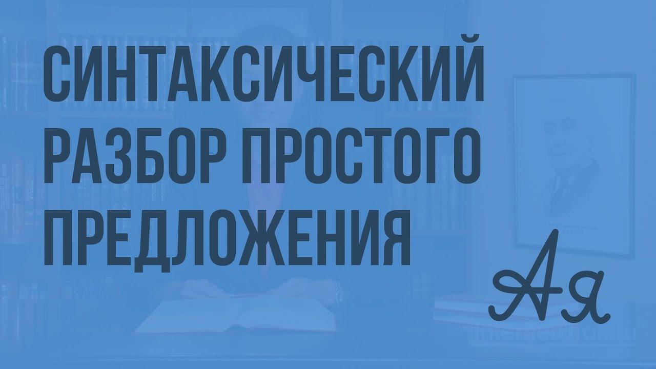 Синтаксический разбор простого предложения. Видеоурок по русскому языку 5 класс