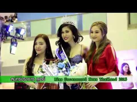 SamutprakanToday Miss Uncensored News Thailand 2015