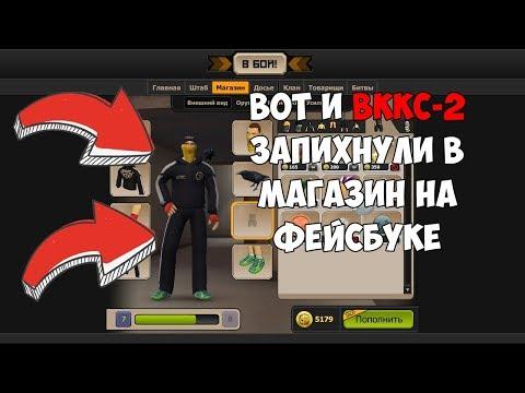 Контра сити: ВОТ И ВККС-2 В МАГАЗИНЕ НА ФЕЙСБУКЕ. СОВСЕМ С УМА СОШЛИ??