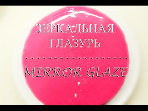 Зеркальная глазурь - Гляссаж / How to Make a Mirror Glaze Recipe