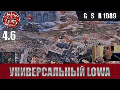 """WoT Blitz - Премиум танк Lowa  """"Нагиб и фарм без пощады"""" - World of Tanks Blitz (WoTB)"""