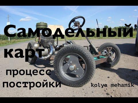 Самодельный Карт (с двигателем от мото Минск)