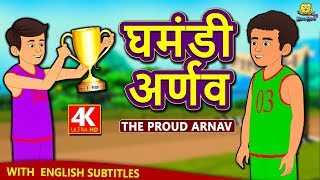 घमंडी अर्णव - Hindi Kahaniya for Kids | Stories for Kids | Moral Stories | Koo Koo TV Hindi