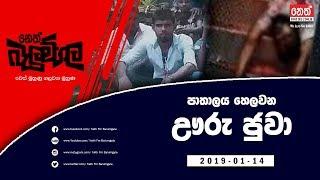 Neth Fm Balumgala | Neth Fm Balumgala | Uru Juwa 2 (2019-01-14)