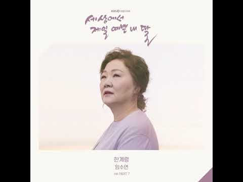 Download  LIM SOO YEON 임수연 -  한계령 세상에서 제일 예쁜 내 딸 / Mother Of Mine OST - Part.7 Gratis, download lagu terbaru