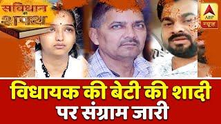 साक्षी और अजितेश की शादी पर घमासान- क्या पापा की मंजूरी, शादी के लिए जरूरी? ABP News Hindi