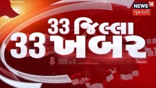 Good News for Farmers : ટ્રેક્ટર ચાલશે ડીઝલ અને ડ્રાઇવર વિના | 33 JILA 33 KHABAR | News18 Gujarati