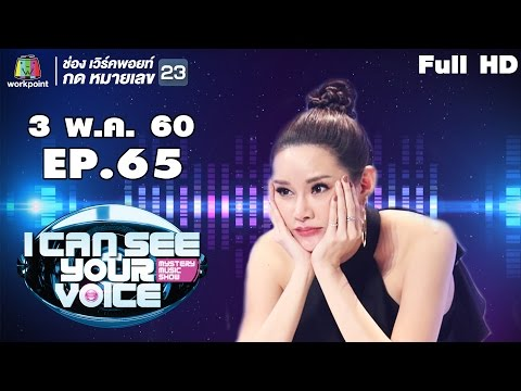 I Can See Your Voice -TH | EP.65 | หญิง รฐา  | 3 พ.ค. 60 Full HD