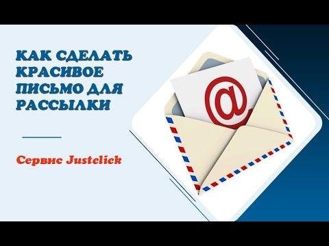 Как сделать красивое письмо рассылка