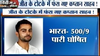 Cricket Ki Baat: Rain May Disrupt Day-4 of India vs West Indies 2nd Test Match